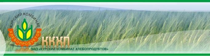 ЗАО «Курский комбинат хлебопродуктов»
